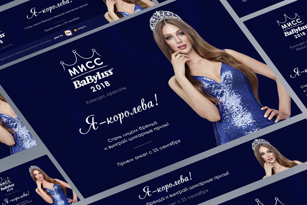 Пакет баннеров для конкурса красоты Мисс БэБилисс