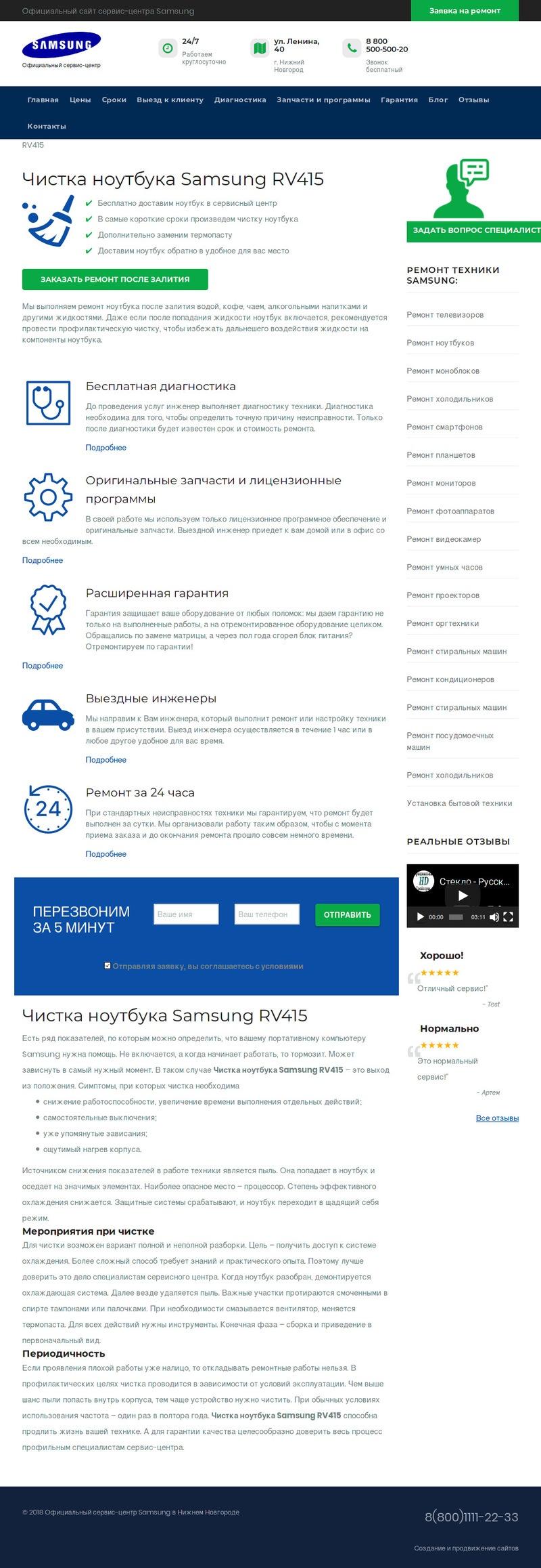 Информационная статья. Чистка ноутбука Samsung