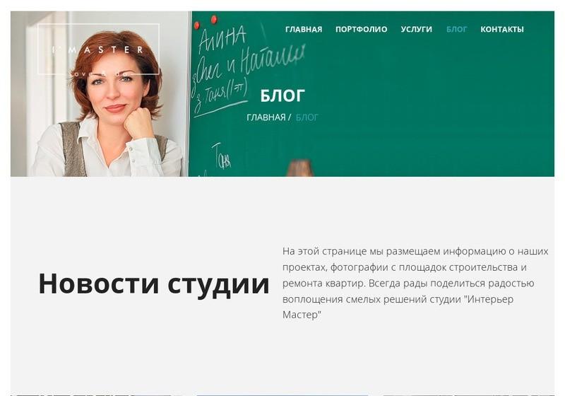 Создание блога для сайта на WordPress