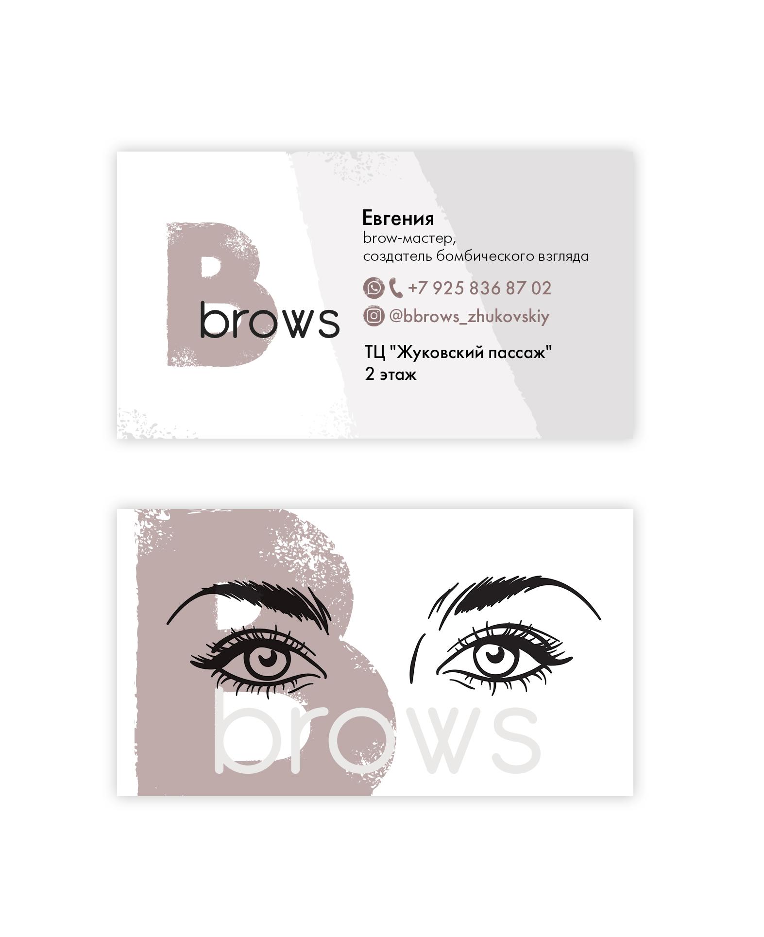 визитка для BBrows