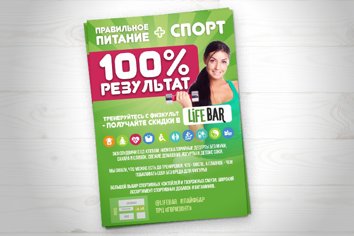 Листовка «LifeBar»