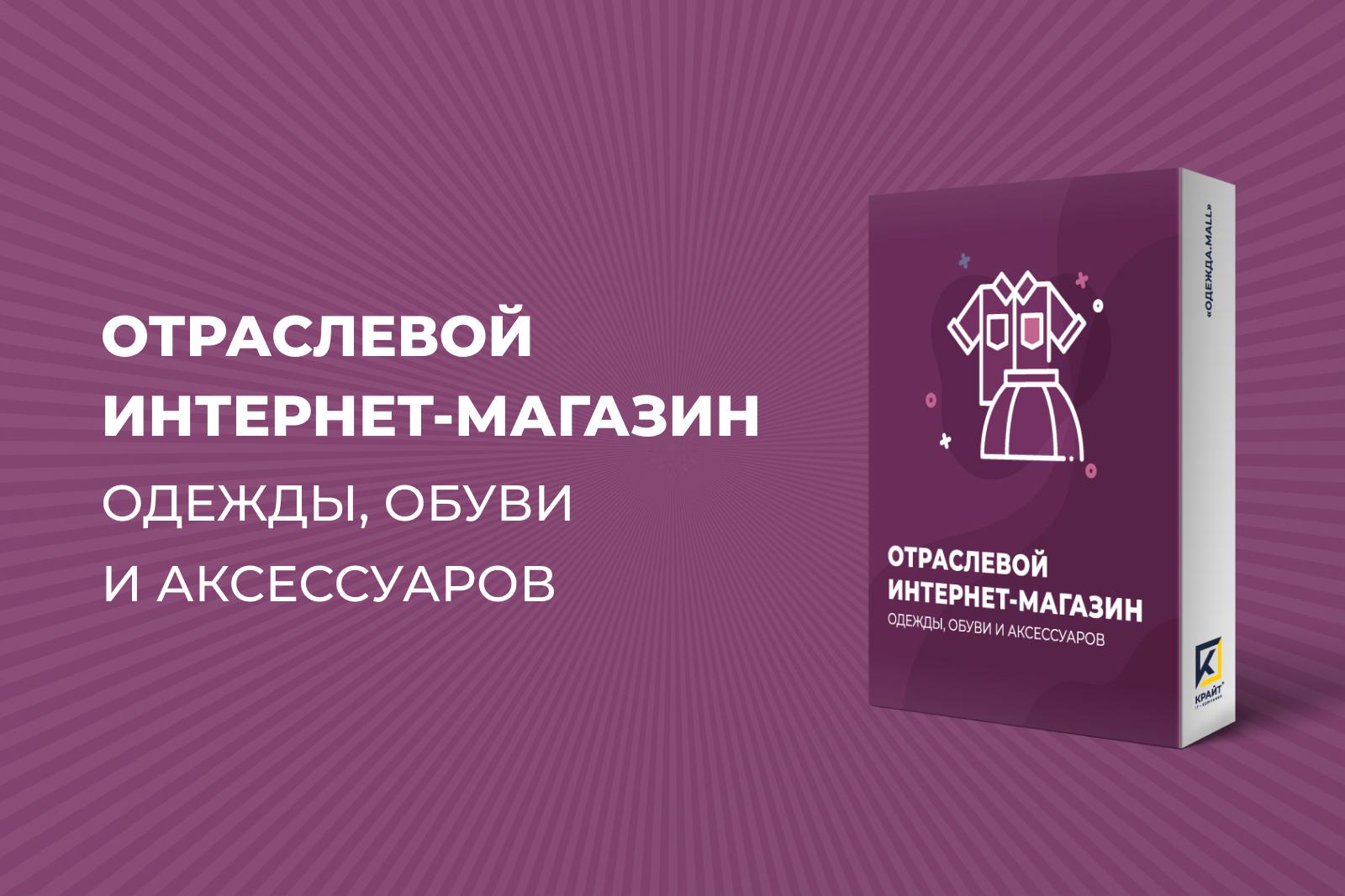 Интернет-магазин одежды, белья и аксессуаров