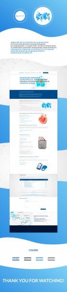 Презентационный сайт уникального медицинского продукта