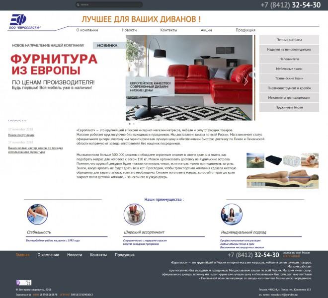 ЕВРОПЛАСТ-Ф