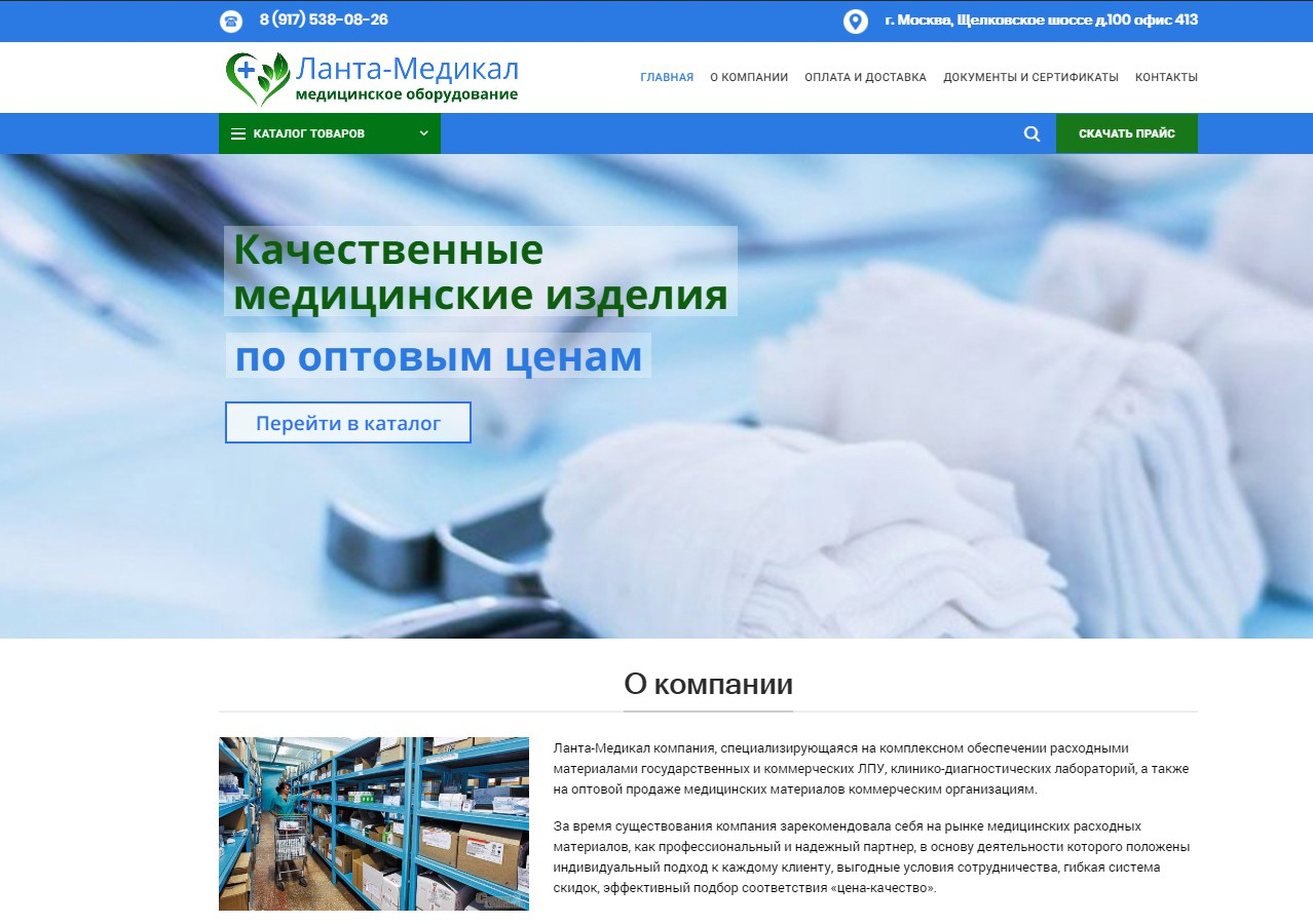 Сайт-каталог медицинских товаров