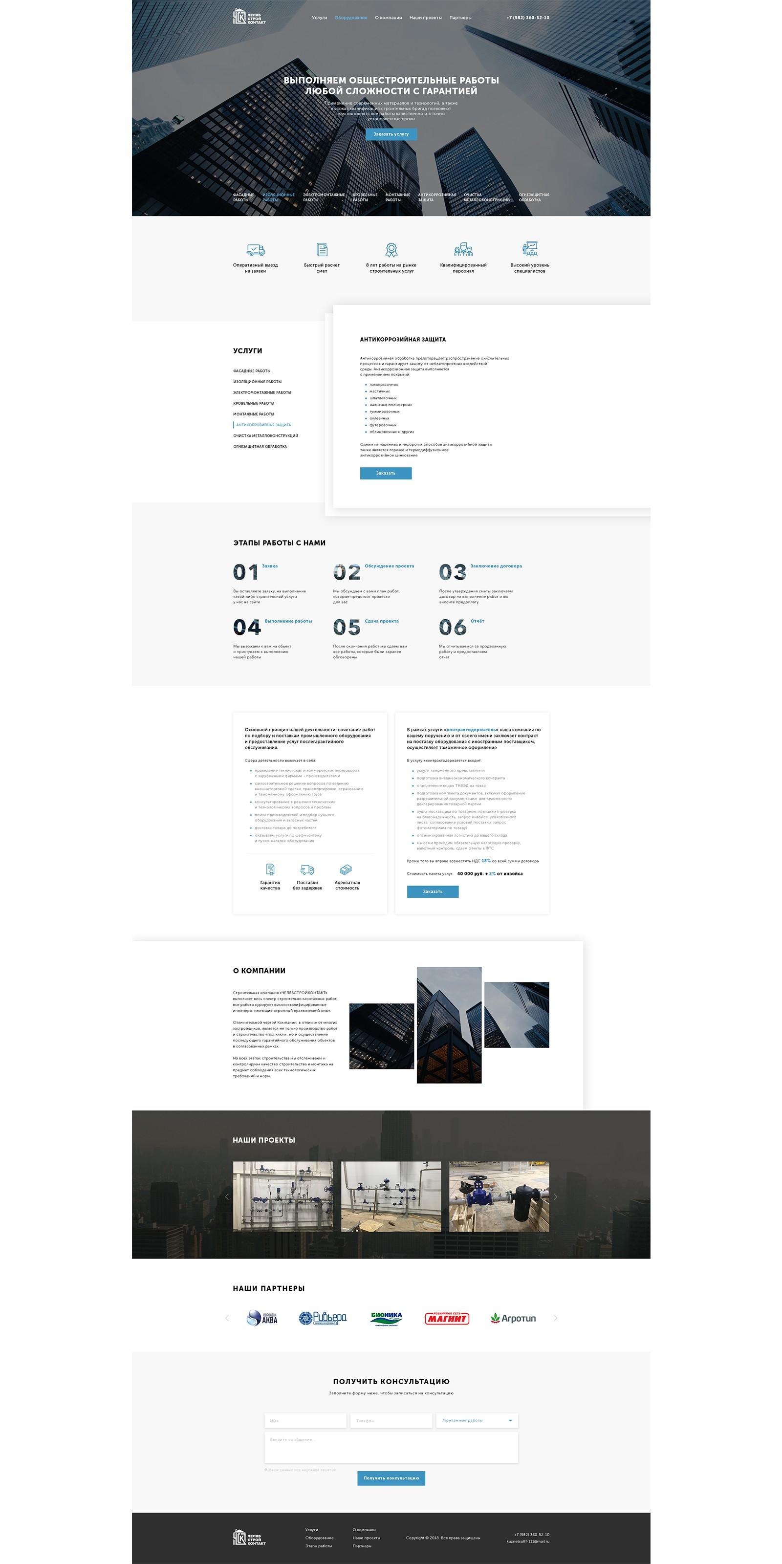 Landing page - Строительная компания