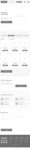 Прототип интернет-магазина для планшетов