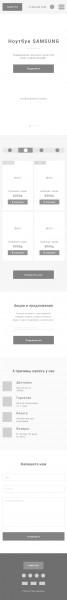 Прототип интернет-магазина для смартфона