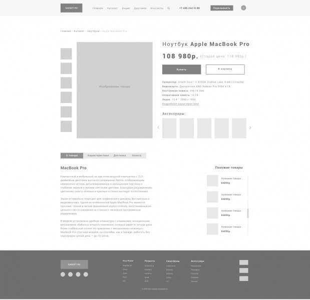 Прототип страницы товара