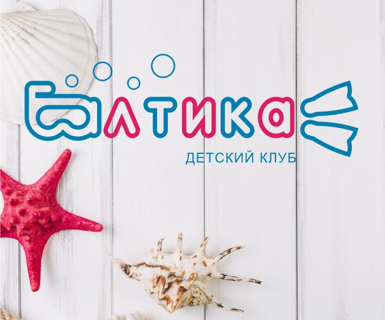 Разработка логотипа для детской школы подводного спорта