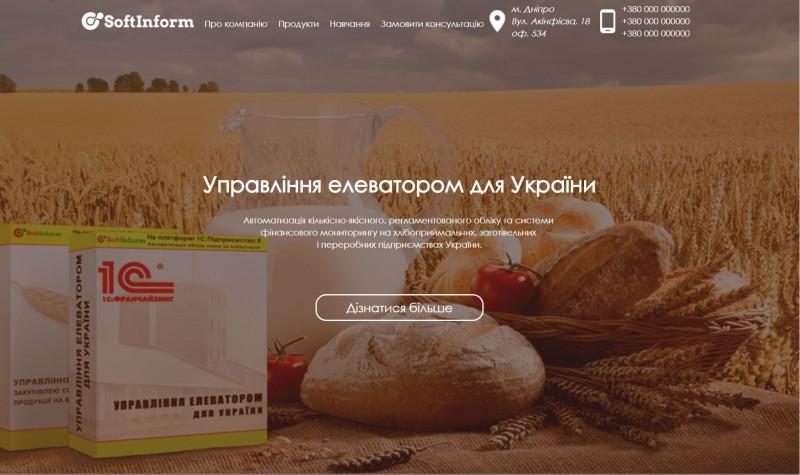 Сайт IT-компании SoftInform
