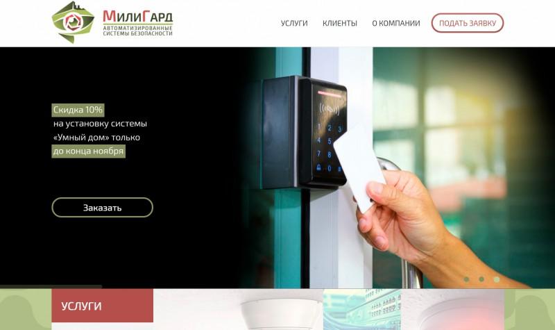 Интерактивная анимация сайта