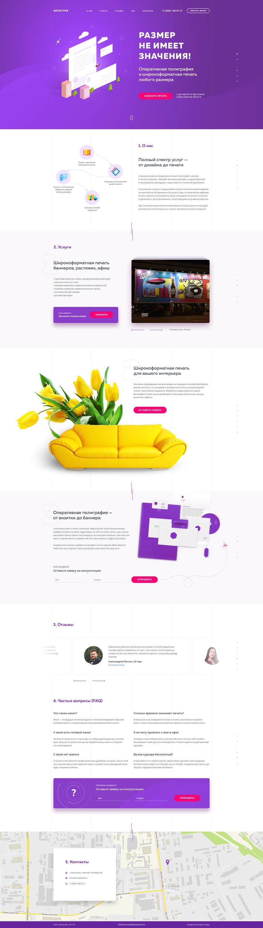 Вёрстка дизайн-макета лэндинга компании полиграфических услуг