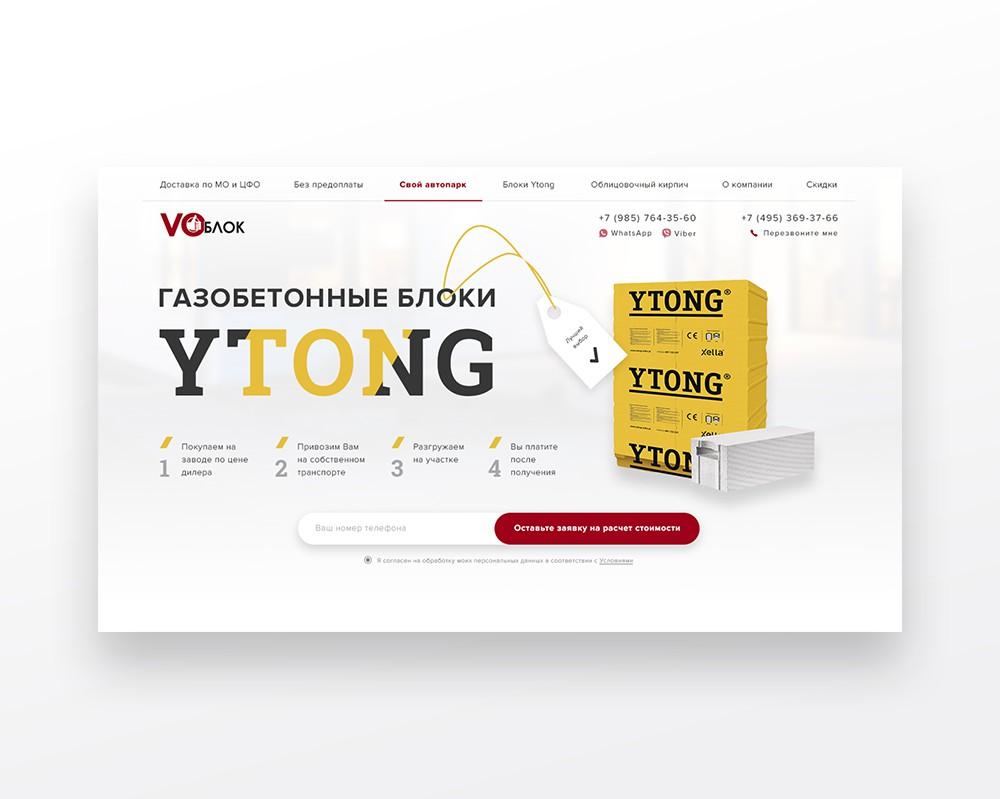 Дизайн лендинга, продажа стройматериалов. Москва.