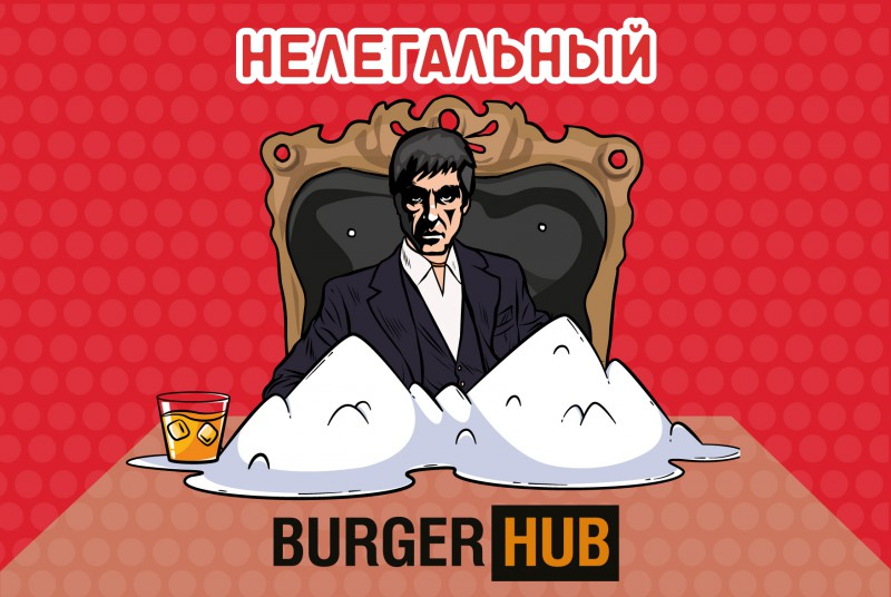 "Иллюстрация для меню кафе ""Бургер-Хаб"""