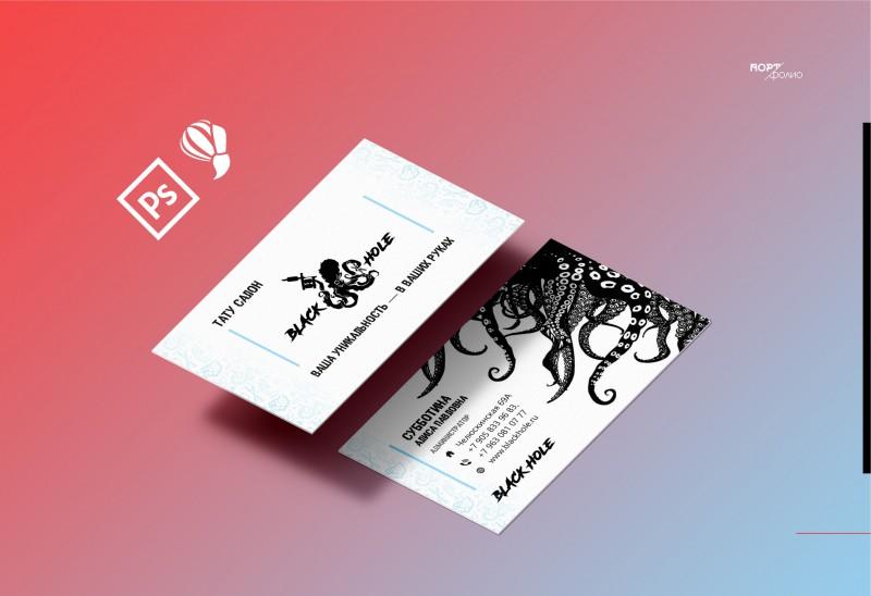 """Двухсторонняя визитная карточка для тату салона """"BLACK HOLE"""""""""""