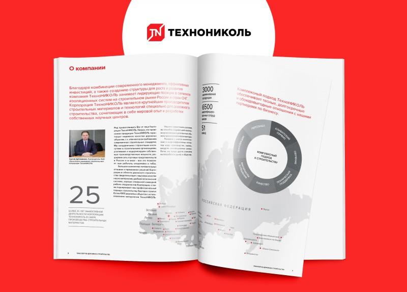 "Дизайн и верстка каталога ПАО ""ТехноНиколь"""