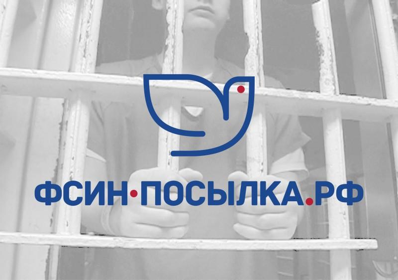 Почтовый сервис для осуждённых