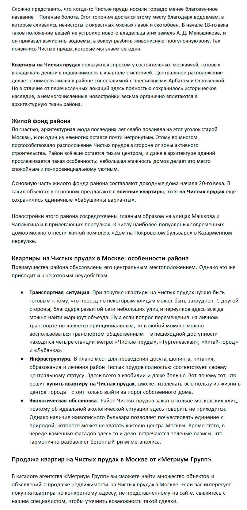 Сео-текст для компании, продающей элитную недвижимость в Москве