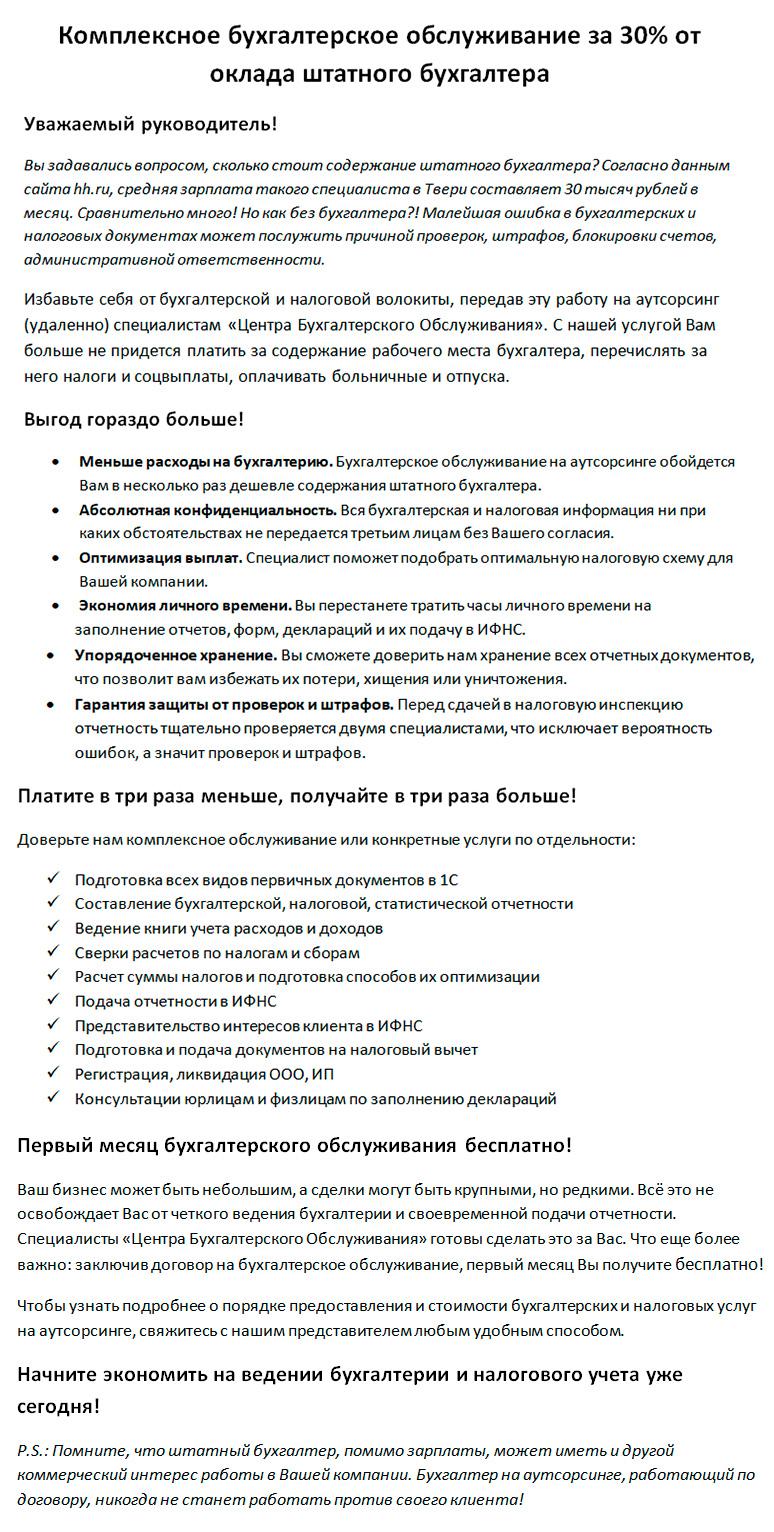Ком. предложение: бухгалтерское обслуживание на аутсорсинге