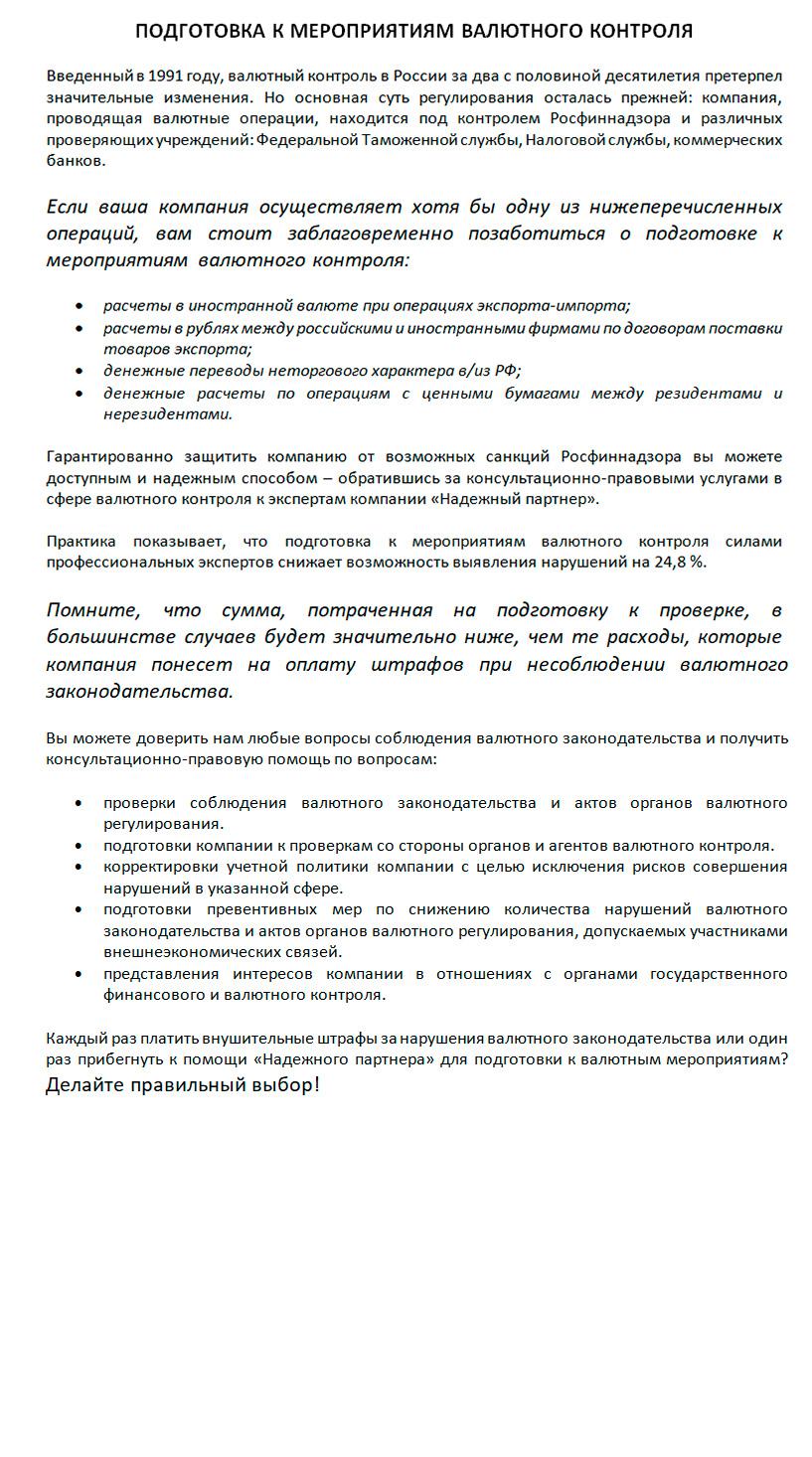 Сео-текст о подготовке к мероприятиям валютного контроля