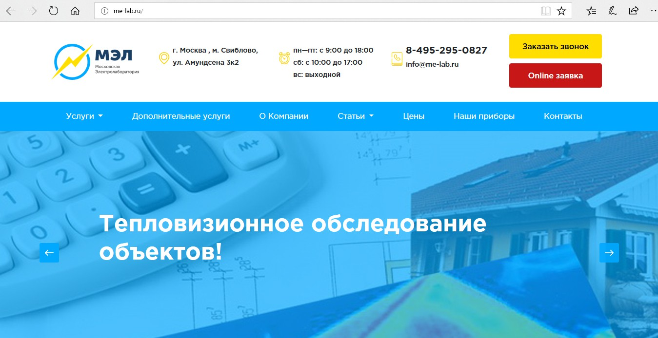 Сайт электролаборатории под ключ