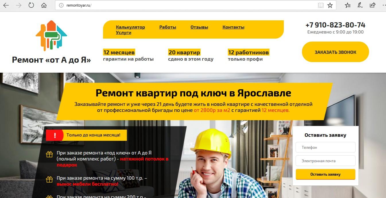 Доработка сайта ремонтной компании