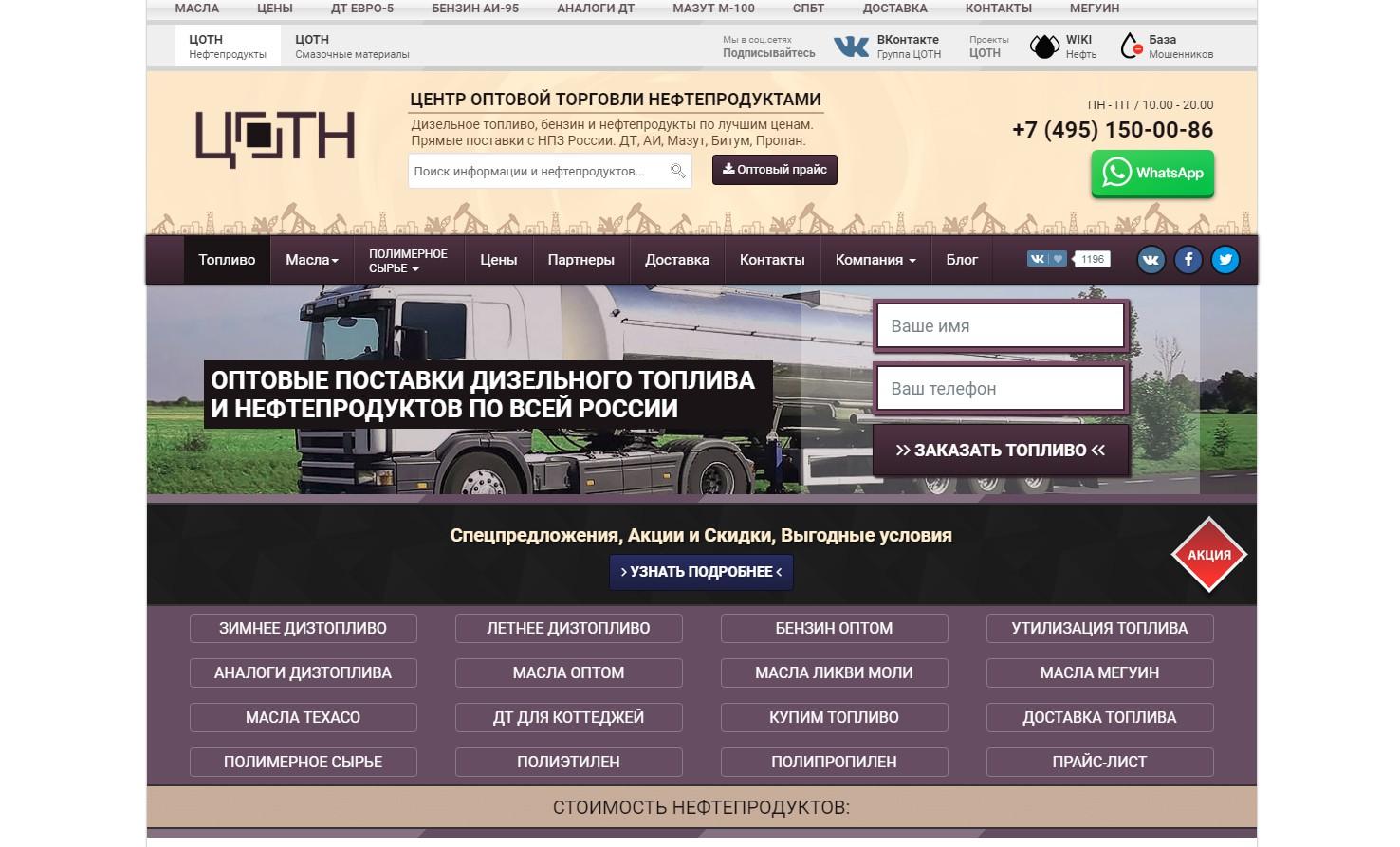 Продажа топлива_Настройка Яндекс Директ и Google Ads