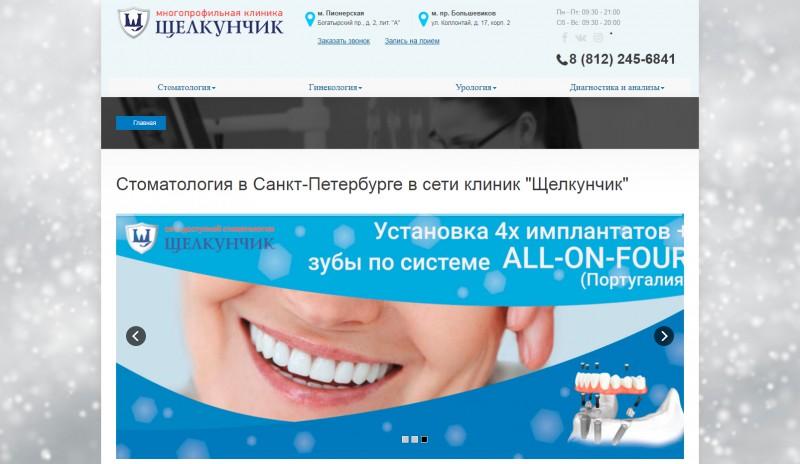 Стоматологическая клиника_Настройка Яндекс Директ и Google Ads