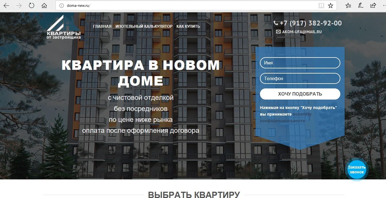 Сайт недвижимости от застройщика
