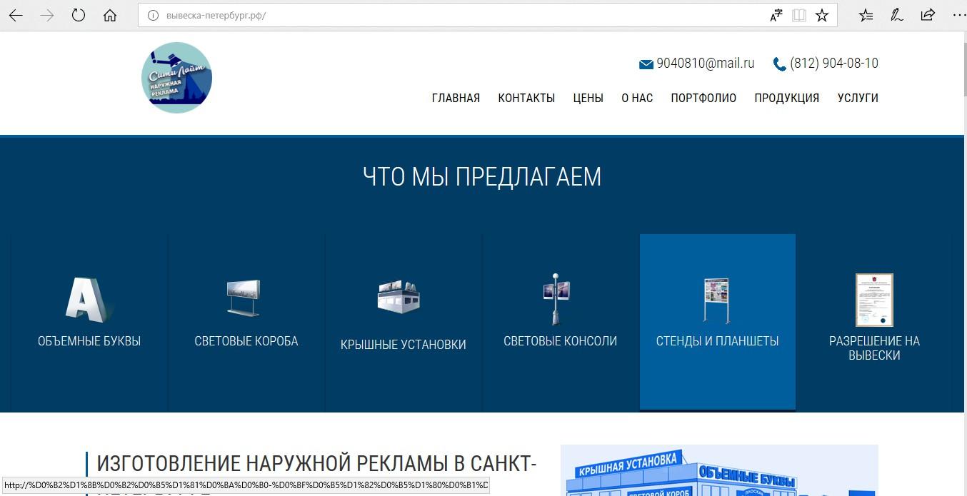 Сайт вывесок