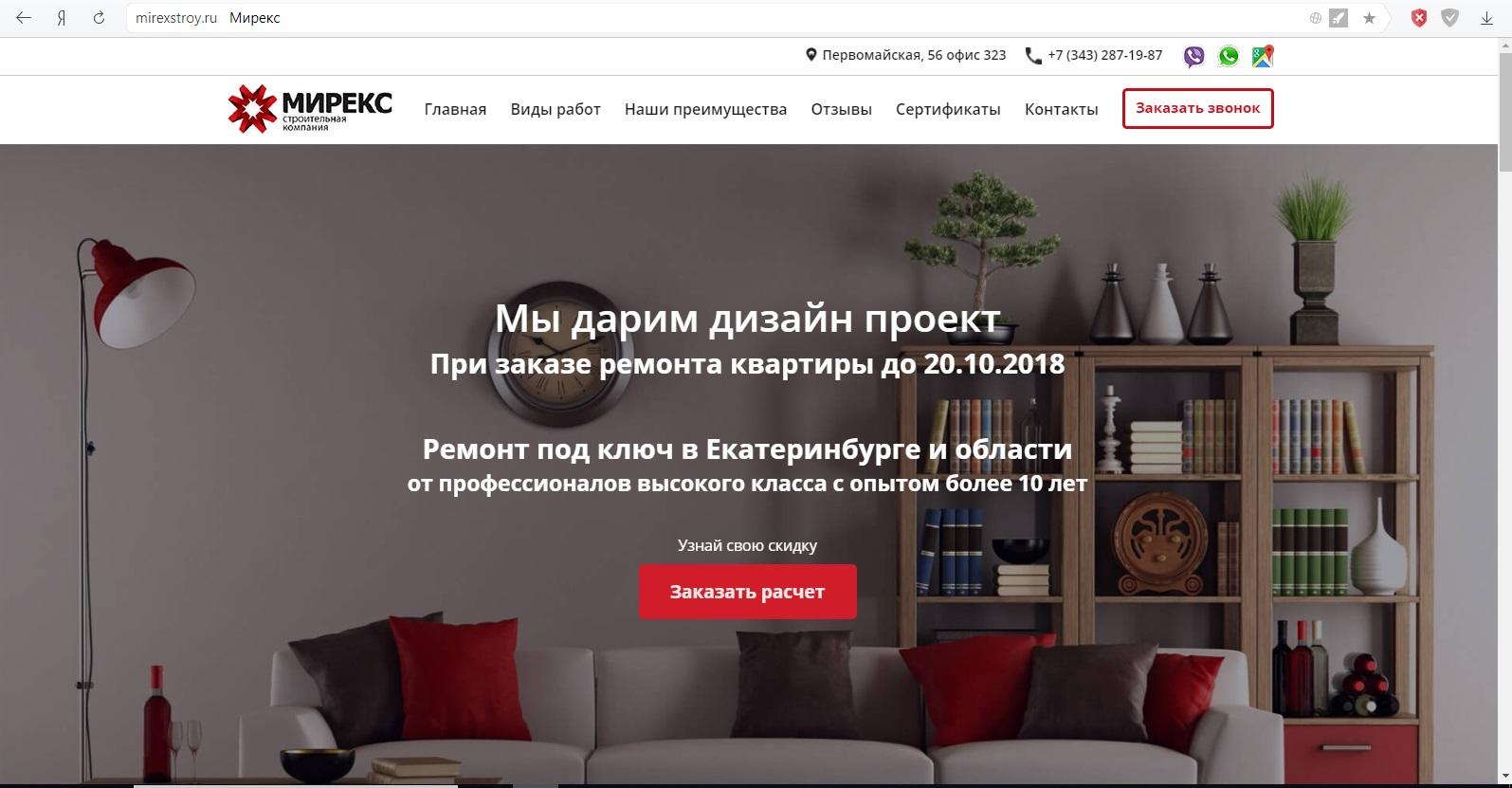 Сайт под ключ для строительной компании Мирекс