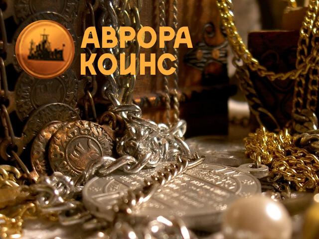 Портал для коллекционеров от «Нумизматического клуба Аврора»