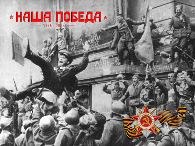 Новостной портал посвященный победе в великой отечественной войн