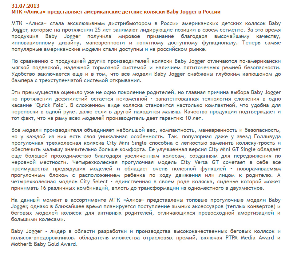 Пресс-релиз о начале продаж детских колясок Baby Jogger в России