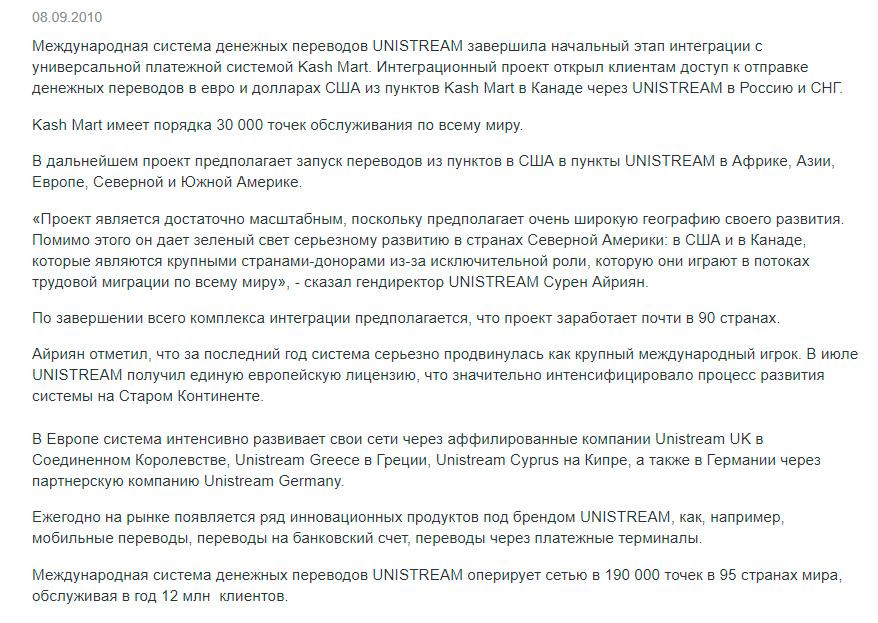 Пресс-релизы для системы денежных переводов UNISTREAM