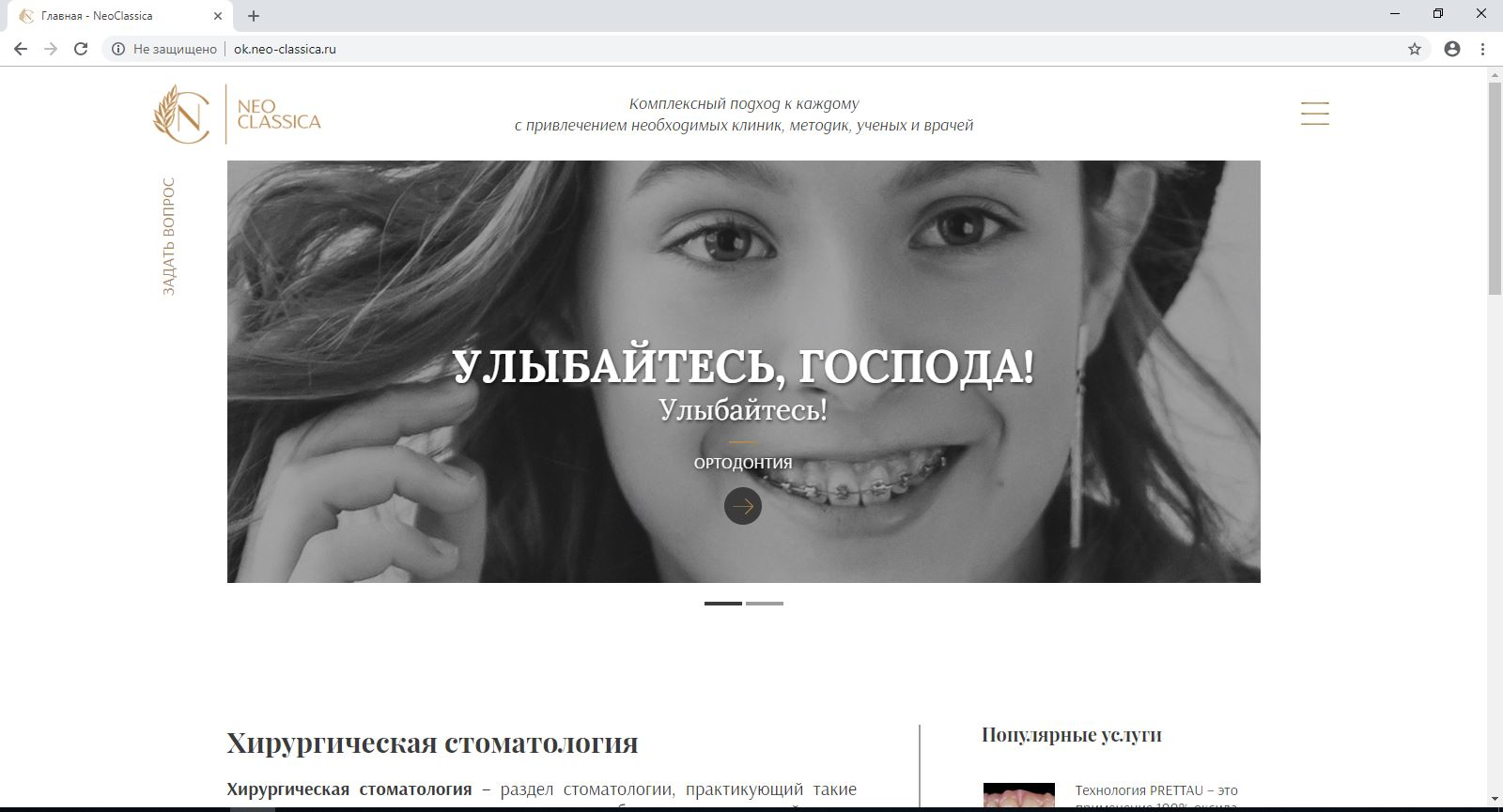 Доработка сайта на MODX neo-classica.ru
