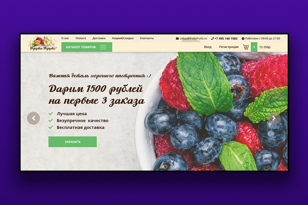 """ФрутиФрутс"" - Интернет магазин"
