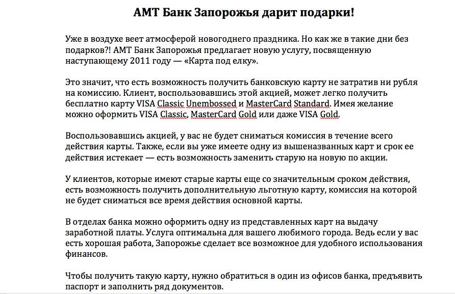 АМТ Банк дарит новогодние подарки!