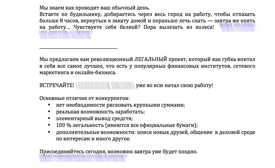 Рекламный текст для ВКонтакте