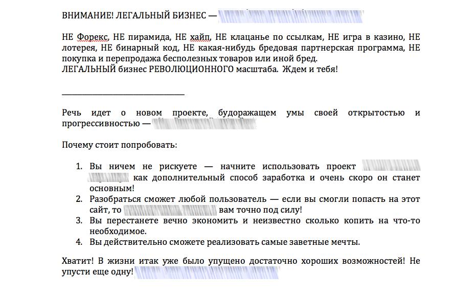 Продающий текст для ВКонтакте