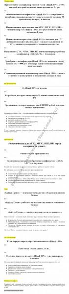 Евробуклет для модификатора газа: текст + прототип