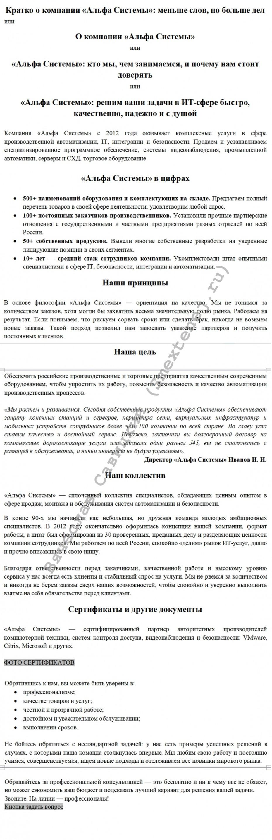 """Текст для IT-компании в раздел """"О нас"""""""
