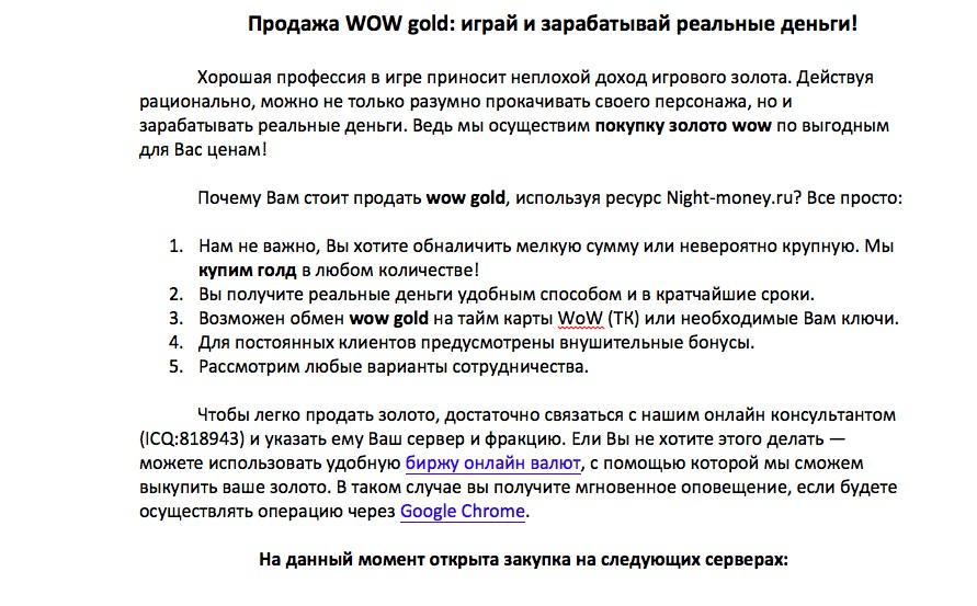 Текст с ключами: продажа игрового золота