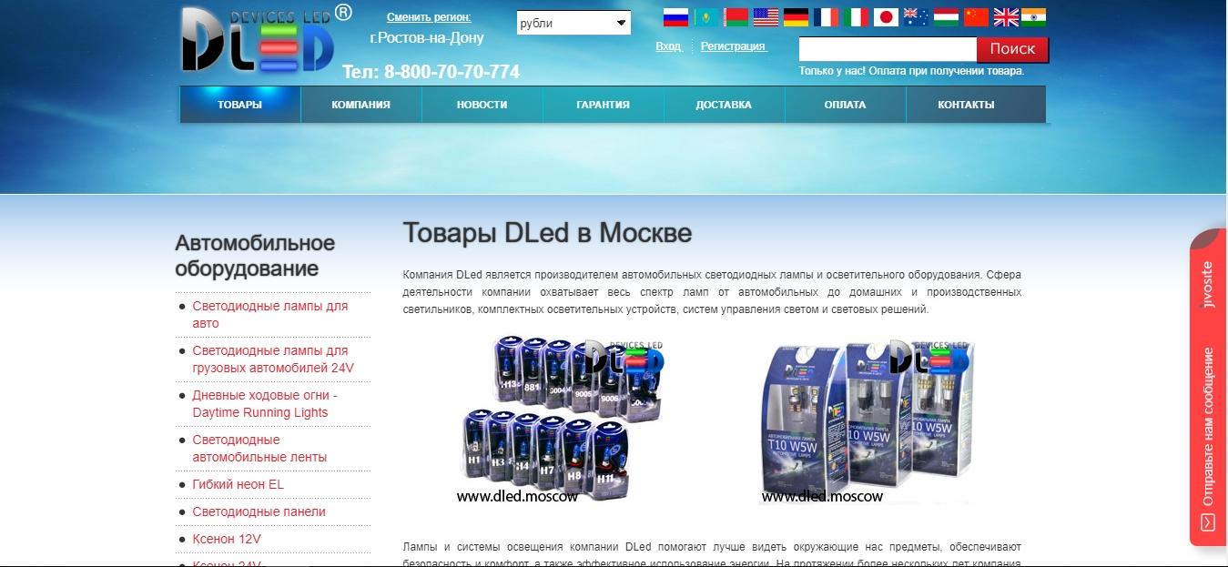 DLed (г. Москва)
