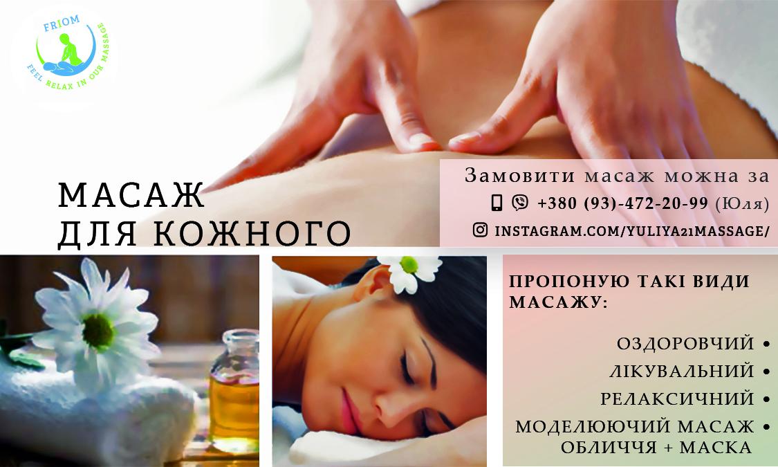 Massage_Business Card