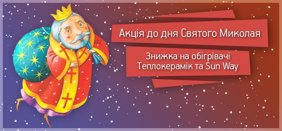 """Баннер """"Акция ко дню св. Николая"""""""