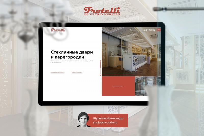 "Разработка сайта ""Frotelli"""