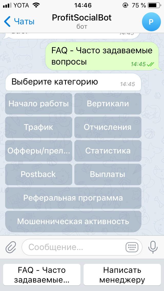 Telegram Bot поддержки