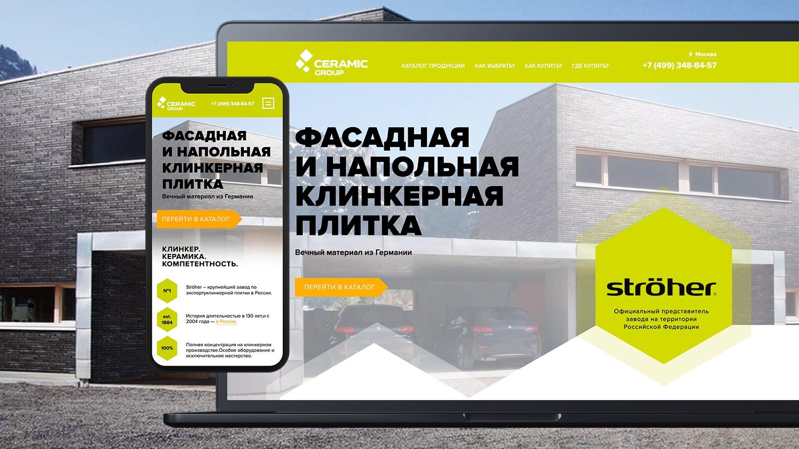 Адаптировал сайт компании Stroeher для мобильных устройств